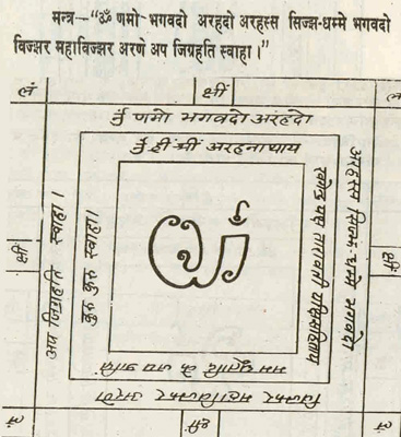 Jain Yantra Mantra FOR WINNING GAMBLES