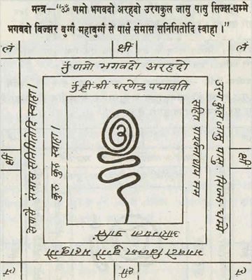 ANAAHAT MANTRA-YANTRA FOR HEALTH