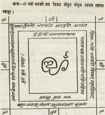 Jain Yantra Mantra  FOR ALL PLEASURES
