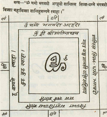 Jain Yantra Mantra FOR TRANQUILITY